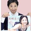 ビキニ写真が反響を呼んだ宮崎美子 人生初の袋とじに「自分でもドキドキ」