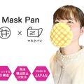 世界初の食べられるマスク発売