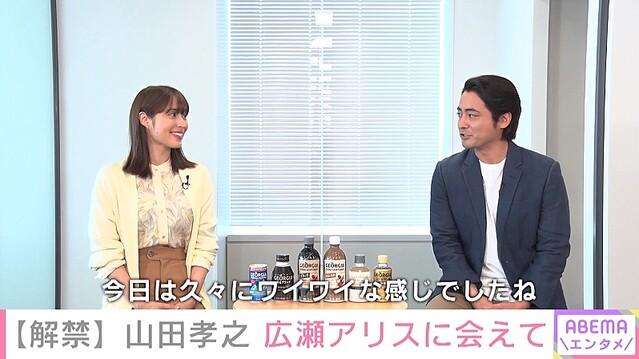 「広瀬アリスに会える」山田孝之、日々の生活でワクワク・ドキドキしていることを明かす