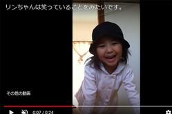 動画の中で無邪気に笑うリンちゃん。父親が公開した