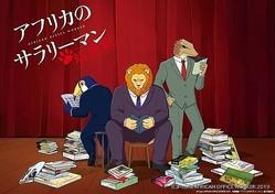 「アフサラ」など今冬の朗読劇を紹介