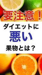 """【要注意⁉︎】ダイエットに""""悪い""""果物とは!?"""