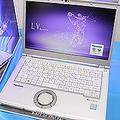 第8世代インテルCore プロセッサー搭載の光学ドライブ内蔵ノートPCで世界最軽量の「レッツノート LV8」