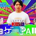 野田クリスタルが自作ゲームの裏話明かす「審査通すのが難しくて」