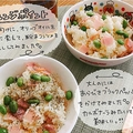 簡単でおいしい 洋風混ぜご飯