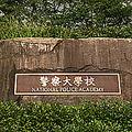東京都府中市の警察大学校(警察大学校HPより)