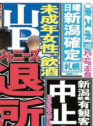 山下智久の未成年スキャンダルがアジアで報じられる モデルの写真掲載も
