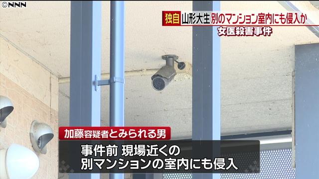 山形 大学 加藤 容疑 者
