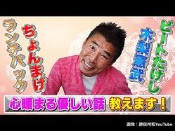 「ビートたけしが送ったプレゼント」勝俣州和が明かす芸能人の優しい話