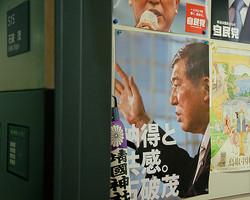 【広野 真嗣】石破茂は「キングメーカー・二階」をどう見ているか…その共通点と大きな違い 5回目の総裁選に挑むのか