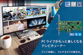 4CH同時視聴・録画可能。完全PCIE駆動となったチューナーボード「PX-W3PE5」