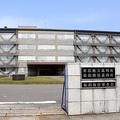 新潟地方裁判所