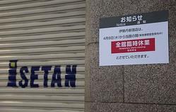 首都圏の6店舗は今も全館休業中(C)日刊ゲンダイ