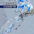 21日は気温高く真夏日になる所も 台風5号が離れても西日本は大雨警戒