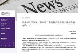 順天堂大学公式サイトから