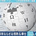 Wikipedia ウィキと略すのやめて