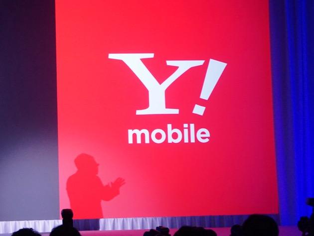 ワイモバイル、データ使い切っても1Mbpsで通信可能に UQに対抗