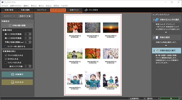 写真 インデックス 作成 保存 pdf