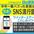 「SNS流行語大賞2019」が決まる 1位は「平成最後の」