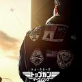 「トップガン2」の映像が解禁 トム・クルーズが再びパイロットに