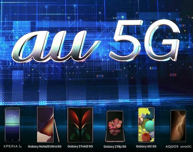 5Gスマホも月980円から auが携帯料金を10月1日に一部改定