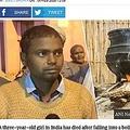 巨大鍋に転落 インドで3歳児死亡