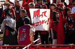 プレシーズンマッチの水戸戦に駆け付けた鹿島サポーター。写真:茂木あきら(サッカーダイジェスト写真部)