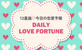 【12星座別☆今日の運勢】12月1日の恋愛運1位はみずがめ座!小さな望みが叶ったり、嬉しい出来事が