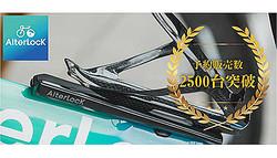 スポーツ自転車向け盗難防止IoTデバイス「AlterLock Gen2」