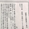 元コマツ社長 日経新聞に出稿した心を打たれる個人広告