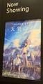 映画『天気の子』のポスター。筆者はTOHOシネマズいちはら他で2度見た。