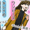 【秋冬トレンド♡】チェスターコートで作る「大人かわいい」コーデ4つ