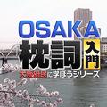 「正味」「やらしい話」…知るほど迷宮入りな大阪弁