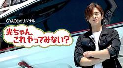 どこでも見らない光一が見られる「光ちゃん、これやってみない?」/(C)Johnny&Associates