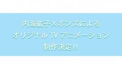 内海紘子×ボンズによるオリジナルTVアニメーションの制作が決定!