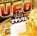 「U.F.O.神味マキシマム」を実食