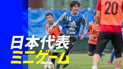 【動画】中島翔哉ら日本代表選手が子供たちと笑顔でミニゲーム