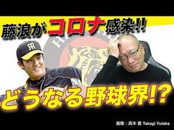 【動画】「藤浪は被害者」高木豊氏が新型コロナウイルスと球界の今後を語る
