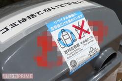 Aさんが自宅から持ち込んだ空容器を入れて怒鳴られたという公共施設内にある自販機横のリサイクルBOX。「集めています」との表記がある(※画像は一部加工しています)