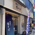 HISが展開するそば屋・四谷店(C)日刊ゲンダイ
