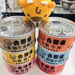 「缶飯」は全6種類あります=吉野家提供