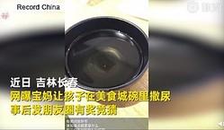 中国吉林省長春市在住の女性が、子どものおしっこをレストランの食器で受け止めたとみられる画像などをSNSに投稿し、物議を醸した。