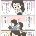 遺伝子レベルで相性がいい?「好きな人の匂いフェチ」漫画に共感の声