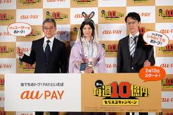 4キャリアの覇権争いが本番へ! KDDIがすべての金融サービスをau PAYに統一し、 毎週総額10億円キャンペーンで勝負を仕掛ける