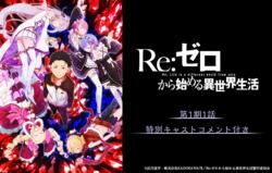 (C)長月達平・株式会社KADOKAWA刊/Re:ゼロから始める異世界生活製作委員会