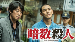 韓国映画5作品のオンライン公開が決定!第1弾はキム・ユンソク&チュ・ジフン主演映画「暗数殺人」