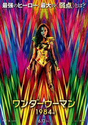 アクション&スケールも格段にパワーアップ!DC映画「ワンダーウーマン 1984」