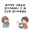 平仮名で書いた「無料食堂」の子ども向けポスター(まるかつ公式ツイッターより)