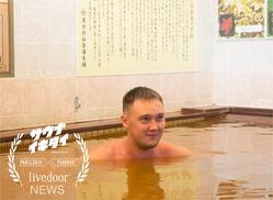 ロシアから来日したサウナ界のホープよ…日本の「ザ・スーパー銭湯」を見てくれ!