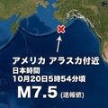 米アラスカ付近でM7.5の地震 現地には津波警報を発表